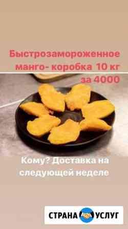 Манго Северск
