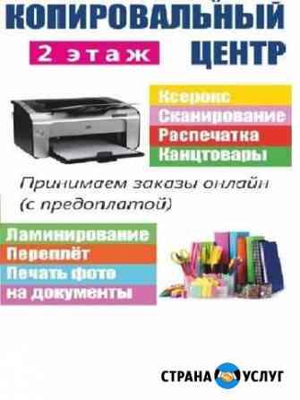 Копировальный центр Нижневартовск