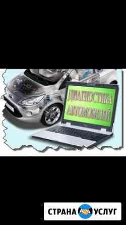 Автомобильная диагностика Карталы