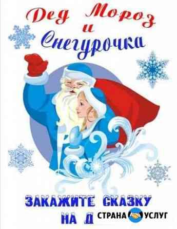 Дед Мороз и Снегурочка на дом Чита