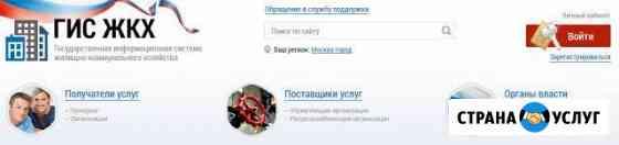 Добавление информации на сайт гис жкх Пятигорск