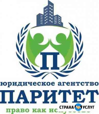 Все виды юридических услуг Новокузнецк