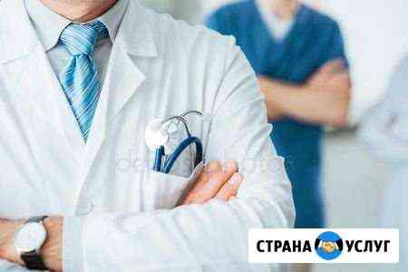 Медицинская Лицензия Магнитогорск