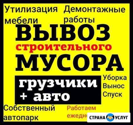 Услуги Трезвых Грузчиков Вывоз Мусора Грузоперевоз Ачинск