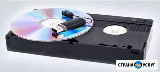 Перезапись видеокассет на флешки и диски Гусиноозерск