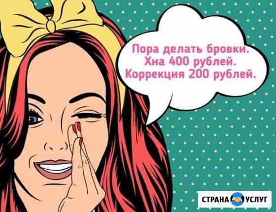 Биотатуаж Бровей Хной Кемерово