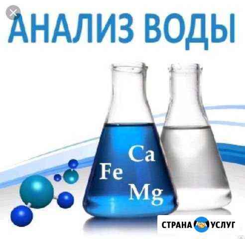 Химический анализ воды Иваново