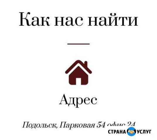 Помогу сдать вашу квартиру Подольск