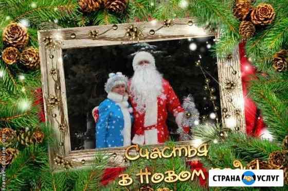 Дед Мороз и Снегурочка. Гарантируем Вам праздник Брянск