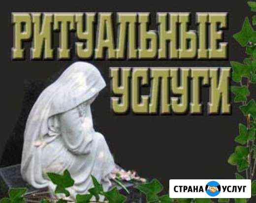 Ритуальные услуги Шилово