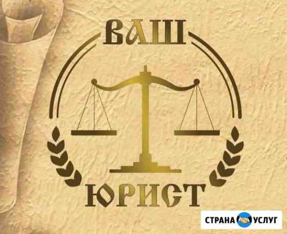 Ищете честного юриста Щёлково