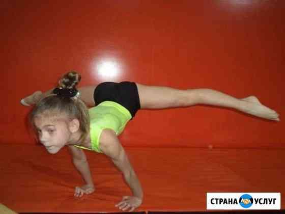 Акробатика для детей 3+ Севастополь
