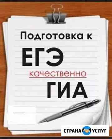 Репетитор по химии и биологии Грозный