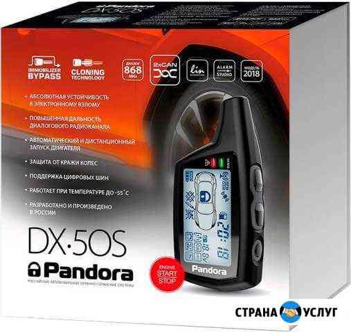 Установка Pandora dx50s с запуском Калуга