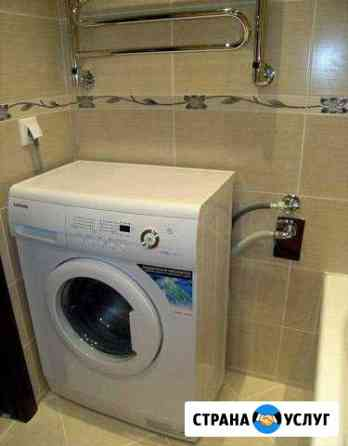 Установка стиральных машин Нижний Новгород