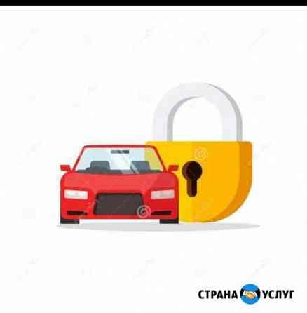 Аварийное вскрытие замков автомобилей Комсомольск-на-Амуре