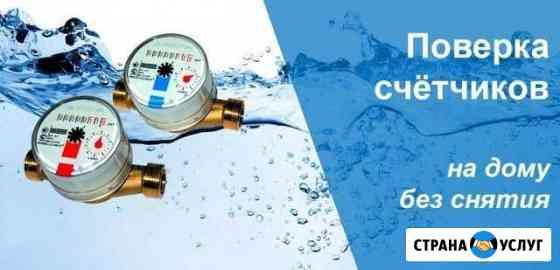 Поверка счетчиков воды без снятия Когалым