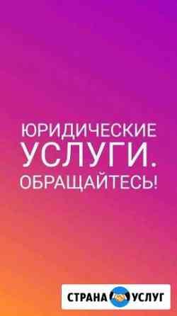 Юрист Уфа