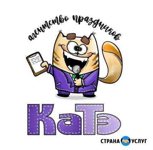 Организация и проведения Ваших мероприятий Ноябрьск