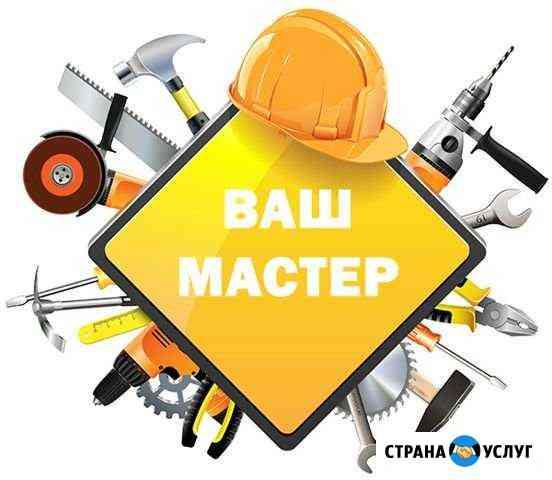 Ваш мастер Помощник во всем Ханты-Мансийск