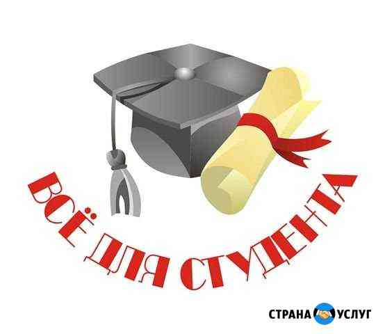 Помощь студентам, оформление работ Нариманов