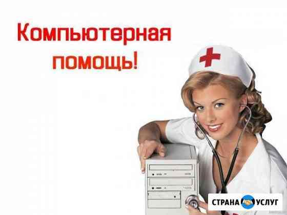 Компьютерная помощь Рассказово