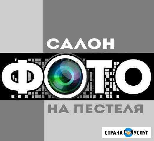 Фотодизайн, фотокниги Калуга