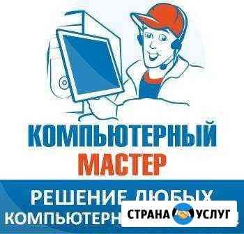 Ремонт компьютеров с выездом на дом мастер Владикавказ