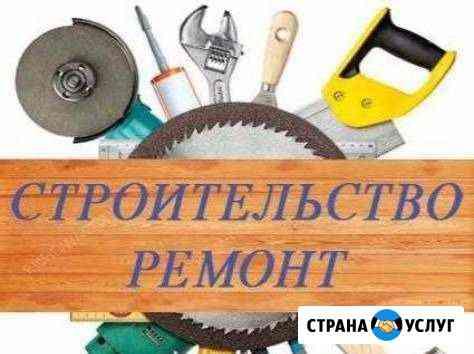 Ремонт строительство отделка Новомосковск