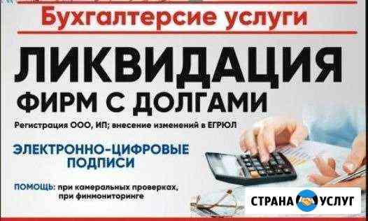 Ликвидация,регистрация ооо, ип Ангарск