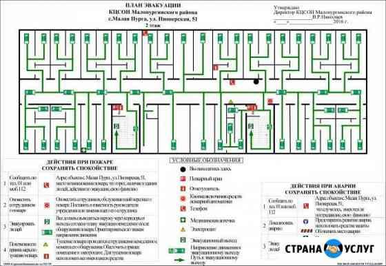 Изготовление плана эвакуации Ижевск