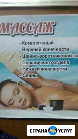 Массаж, здоровье Магнитогорск