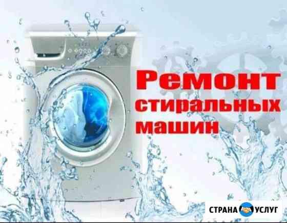 Ремонт стиральных машин Биробиджан