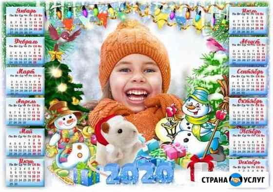 Календарь с фотографиями Киров
