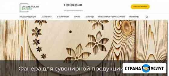 Создание веб-сайтов в Уфе Уфа