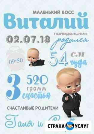 Метрики для малышей Вологда