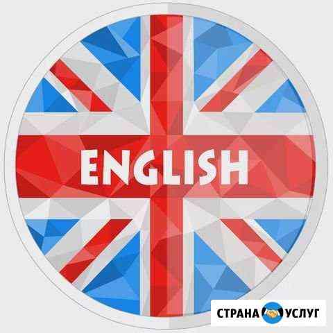 Репетитор по английскому языку Обнинск