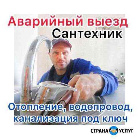 Сантехник Архангельск
