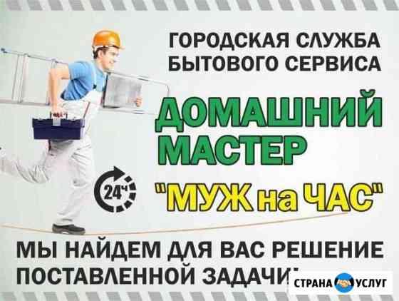 Мастер на час - служба сервиса Томск