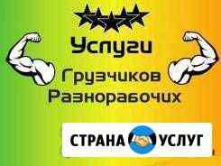 Грузчики, Разнорабочие, Грузоперевозки Рубцовск