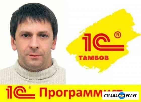 Программист 1С Тамбов