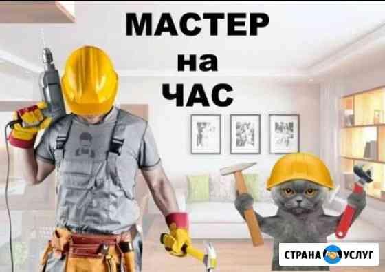 Все виды мелкого ремонта; сантехника, электрика Иваново