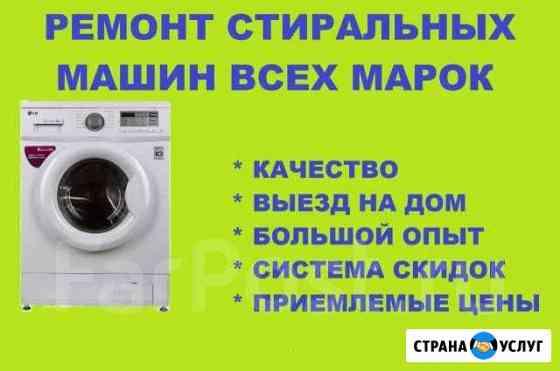 Ремонт стиральных машин посудомоечных Нижний Тагил