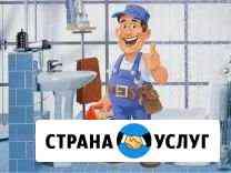 Услуги сантехника Смоленск