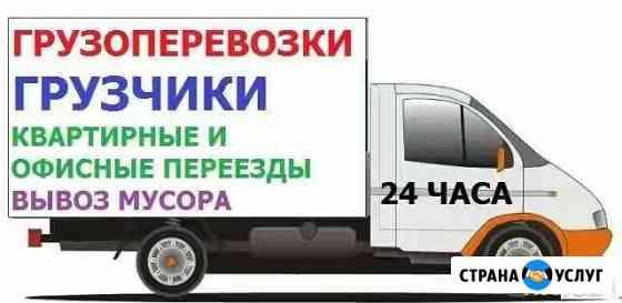 Услуги грузчиков и грузоперевозки по городу и обла Благовещенск
