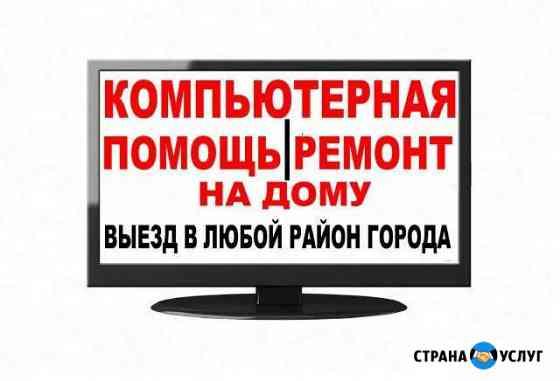 Ремонт Телефонов и Компьютеров Великий Новгород