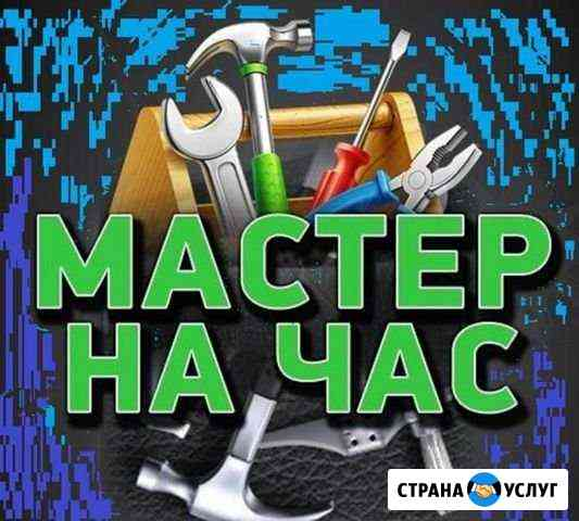 Мастер на час Зеленодольск