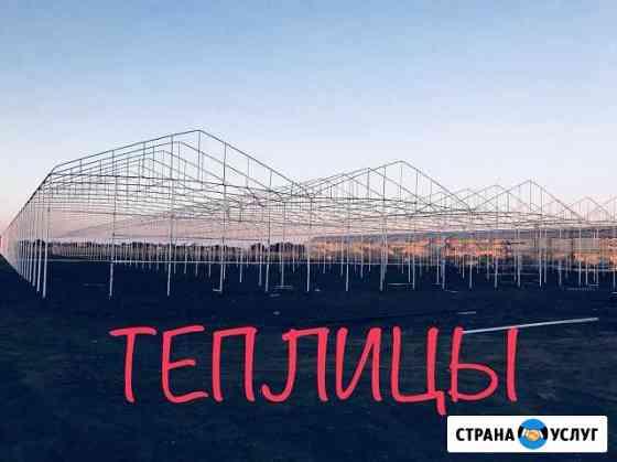 Строительство Теплиц и парников Махачкала