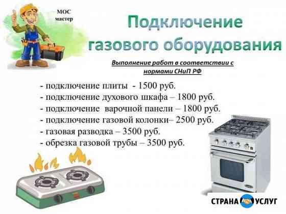 Подключение газового и электрооборудования Москва