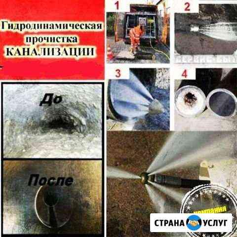 Чистка,промывка канализации. отогрев водопровода Бийск
